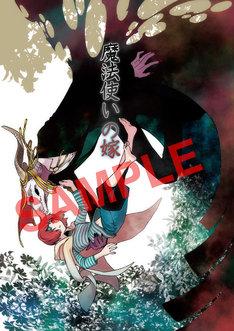 アニメ「魔法使いの嫁」Blu-ray第1巻の店舗別早期予約特典として用意されている同人誌版「魔法使いの嫁」(復刻)。