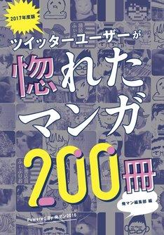 無料小冊子「ツイッターユーザーが惚れた200冊」