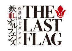 「機動戦士ガンダム 鉄血のオルフェンズ THE LAST FLAG」ロゴ