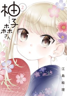 「柚子森さん」2巻