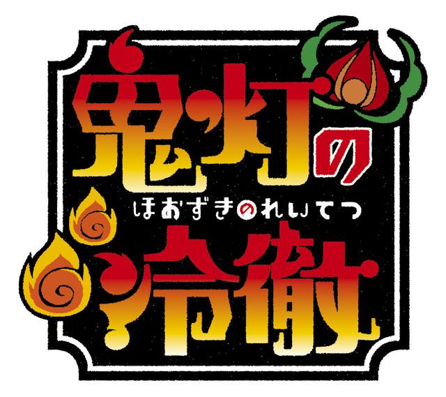 アニメ「鬼灯の冷徹」のロゴ。