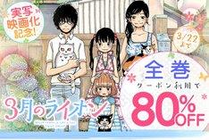 BOOK☆WALKER限定「3月のライオン」全巻80%OFFキャンペーンのビジュアル。