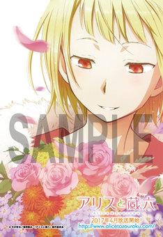 「アリスと蔵六」フェアで配布されるイラストカードのアニメビジュアルサイド。(c)今井哲也/徳間書店・「アリスと蔵六」製作委員会