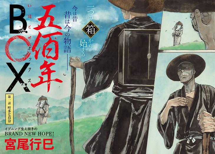 「五佰年(いほとせ)BOX」第1話より。