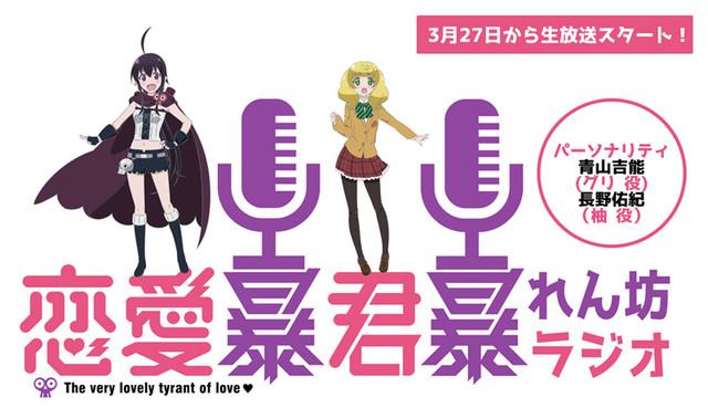 「『恋愛暴君』暴れん坊ラジオ」の告知画像。