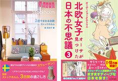 左から「3日でまわる北欧inストックホルム」、「北欧女子オーサが見つけた日本の不思議」3巻。