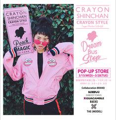 「CRAYON STYLE Dream Bus Stop」告知ビジュアル