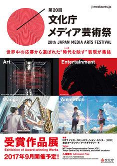 第20回文化庁メディア芸術祭のチラシビジュアル。