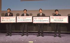 左から「僕のヒーローアカデミア」担当編集の門司健吾氏、田中翔プロデューサー、長月達平、新海誠。