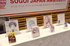 会場に展示された受賞タイトルの色紙。