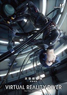 「攻殻機動隊 新劇場版 Virtual Reality Diver」キービジュアル