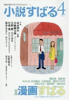 小説すばる4月号
