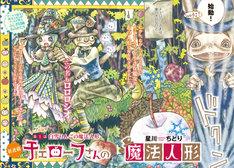 新連載「チェローフさんの魔法人形」第1話の扉ページ。
