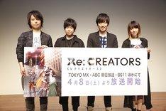 「Re:CREATORS(レクリエイターズ)」制作発表と、第1話先行上映会の様子。左からあおきえい監督、山下大輝、澤野弘之、綾野ましろ。