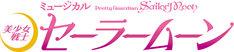 ミュージカル「美少女戦士セーラームーン」のロゴ。