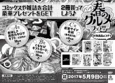 「バンチ春のグルメフェア!!」詳細ページ