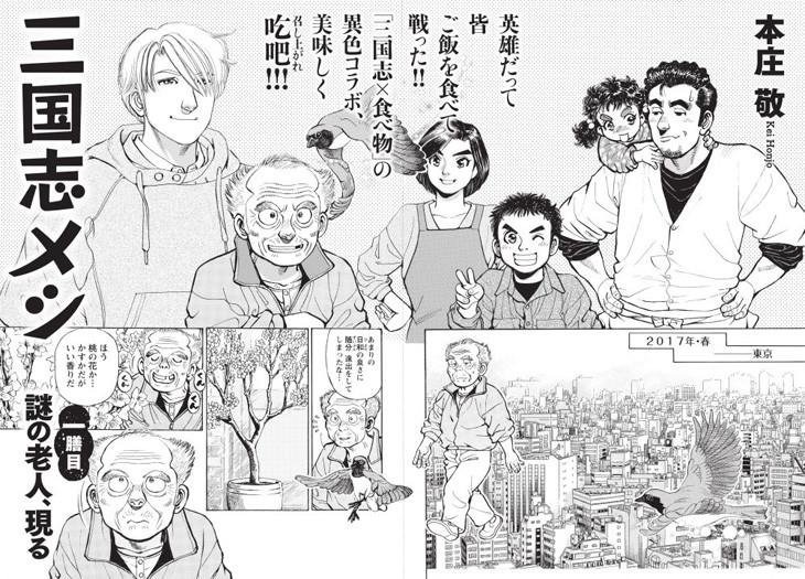 「三国志メシ」第1話扉ページ