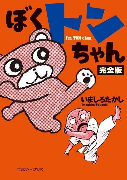 いましろたかしサイン会が中野で、「ぼくトンちゃん 完全版」刊行記念 - コミックナタリー