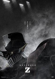 「劇場版マジンガーZ(仮題)」第1弾ビジュアル。