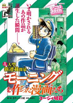 「モーニングを作った漫画たち」の扉ページ。「課長 島耕作」1巻の表紙イラストをオマージュしている。