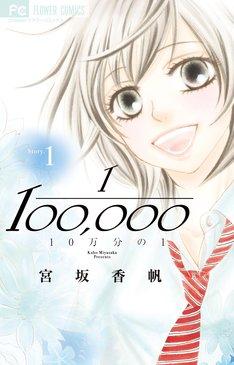 「10万分の1」1巻