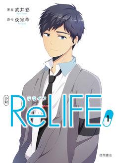 「小説 ReLIFE」1巻