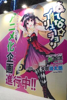 「AnimeJapan 2017」の会場より。「はてな☆イリュージョン」アニメ化を伝えるビジュアル。