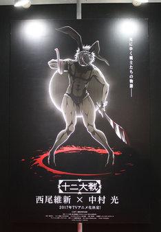 「AnimeJapan 2017」にて発表されたティザービジュアル。(c)西尾維新・中村 光/集英社・十二大戦製作委員会