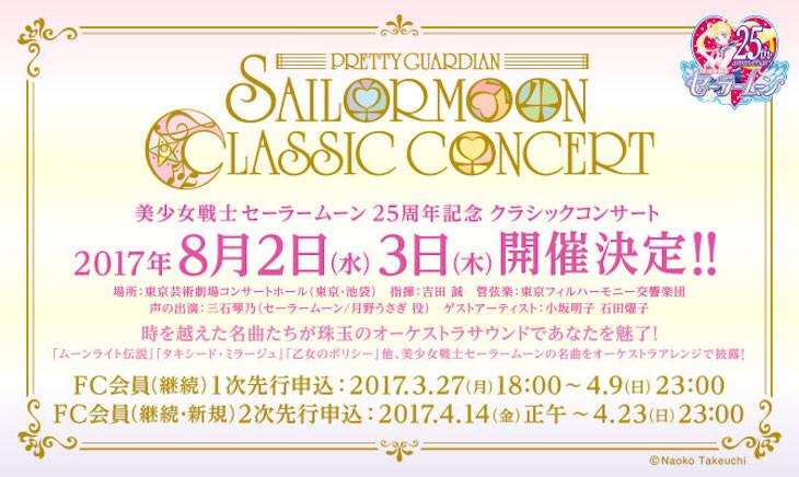 「美少女戦士セーラームーン25周年記念Classic Concert」告知ビジュアル (c)NaokoTakeuchi
