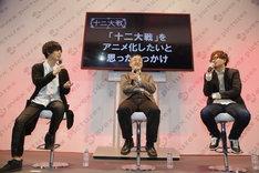 ステージの様子。左から岡本信彦、浅田貴典編集長、松村一人プロデューサー。