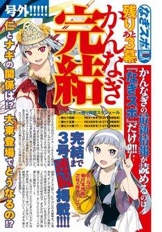 月刊Comic REX5月号に掲載された、「かんなぎ」情報ページ「なぎスポ」。