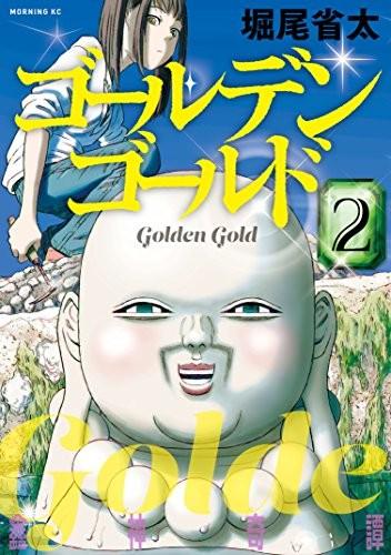 「ゴールデンゴールド」2巻