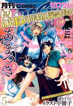月刊コミックZERO-SUM5月号