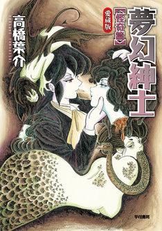「夢幻紳士 怪奇篇〔愛蔵版〕」※カバーは制作中のもの。