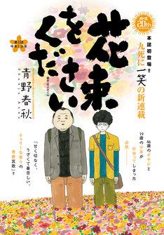 「花束をください」第1話のカラー扉ページ。