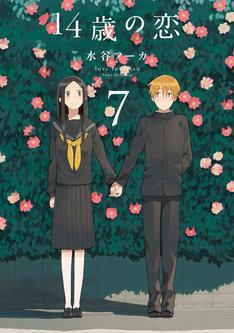 「14歳の恋」7巻