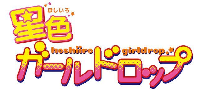 「星色ガールドロップ」ロゴ