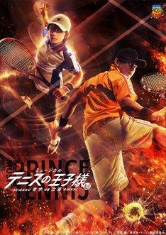 「ミュージカル『テニスの王子様』3rdシーズン 青学(せいがく)vs立海」キービジュアル