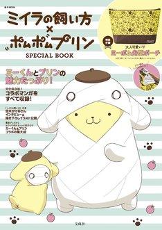 「ミイラの飼い方×ポムポムプリン SPECIAL BOOK」