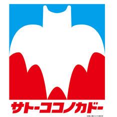 サトーココノカドーのロゴ。