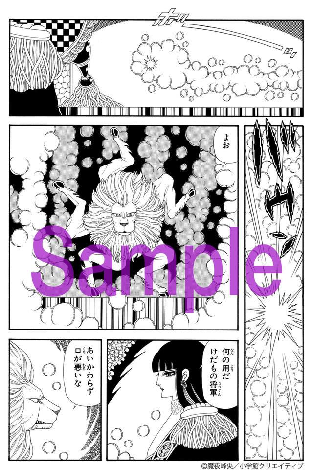 「アスタロト・クロニクル」2巻より。