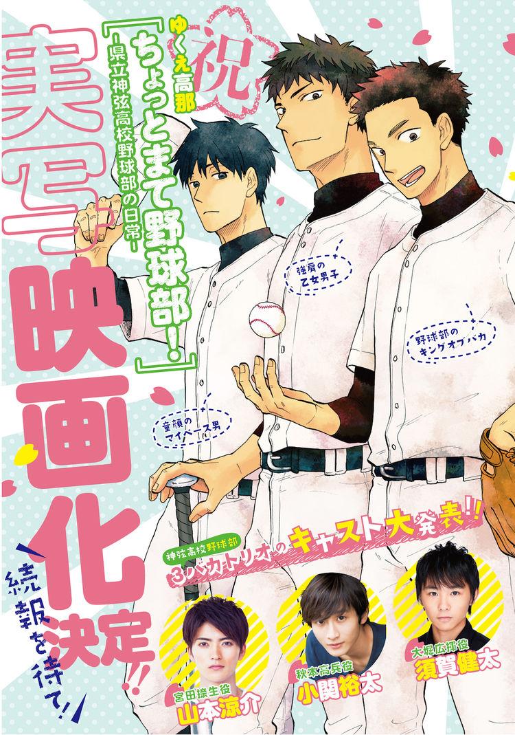 「ちょっとまて野球部!」が映画化!3バカトリオは須賀健太 ...