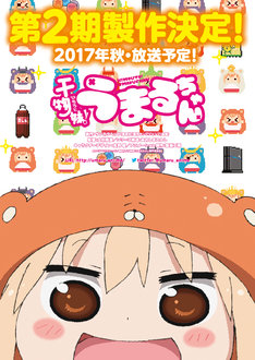 「干物妹!うまるちゃん」第2期のティザービジュアル。