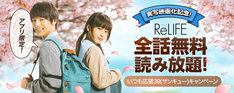 「ReLIFE」全話無料公開キャンペーンの告知ビジュアル。