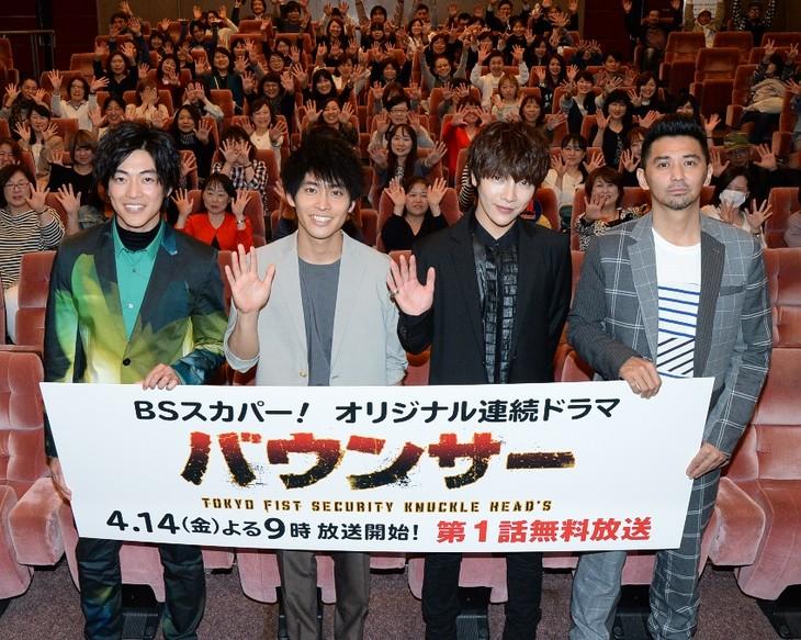 「バウンサー」の第1話完成披露試写会の様子。左から大東駿介、平埜生成、超新星・ユナク、村上淳。