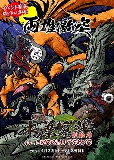 「NARUTO-ナルト- 疾風伝 木ノ葉隠れの里創始篇 in J-WORLD TOKYO」ビジュアル。