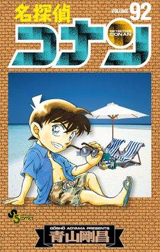 「名探偵コナン」92巻