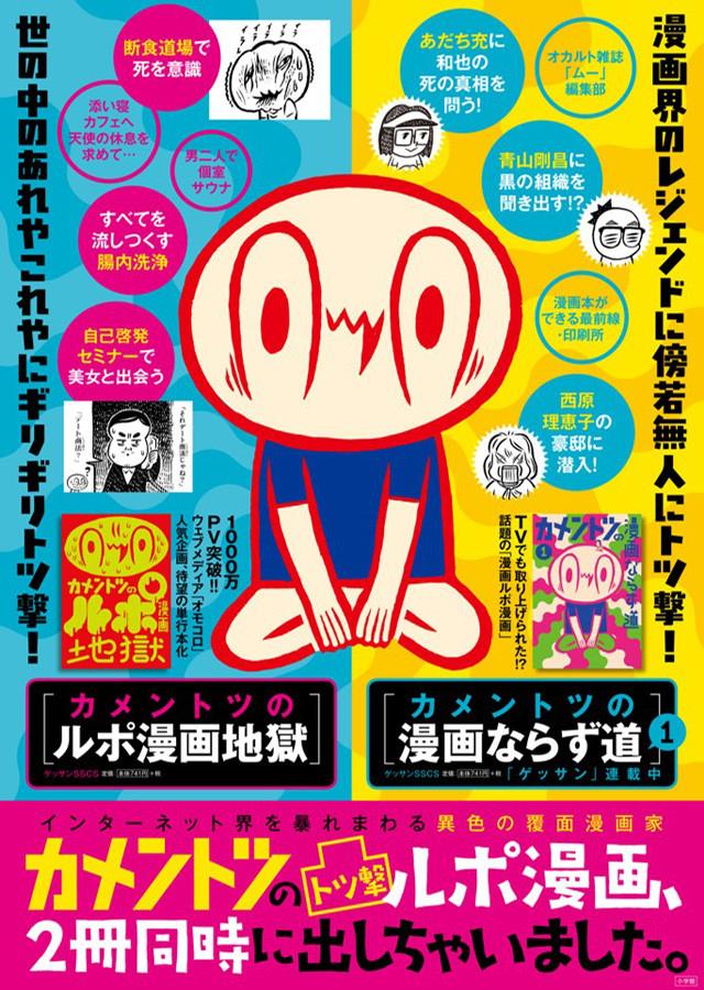 「カメントツの漫画ならず道」1巻と、「カメントツのルポ漫画地獄」のポスター。