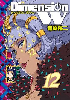 「ディメンション W」12巻