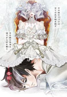 三原ミツカズの新連載「毒姫の棺」開幕!リコリスに恋した ...
